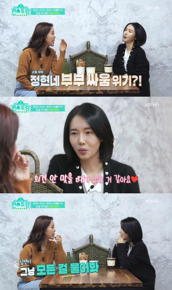 /사진=KBS 2TV 예능 프로그램 '신상출시 편스토랑' 방송화면 캡쳐