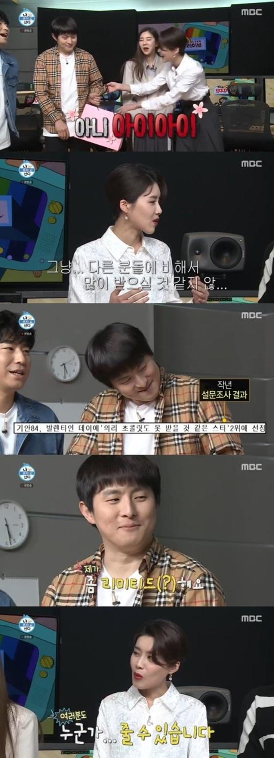 /사진=MBC 예능프로그램 '나 혼자 산다' 방송화면 캡쳐