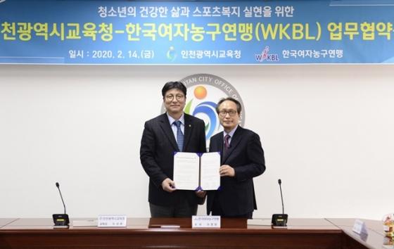 도성훈 인천광역시 교육청 교육감(왼쪽)과 이병완 WKBL 총재. /사진=WKBL 제공
