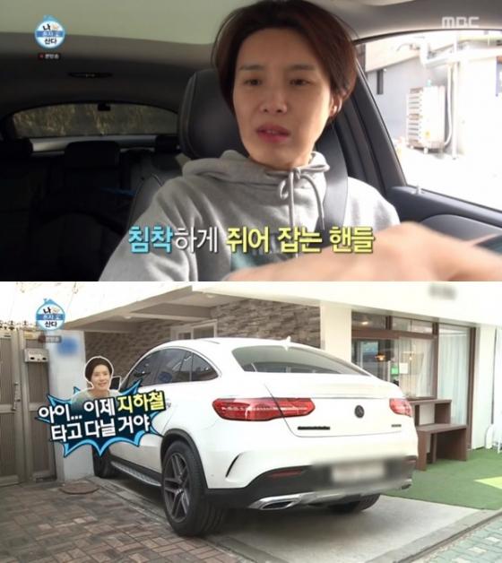 /사진=MBC '나 혼자 산다' 방송화면 캡처