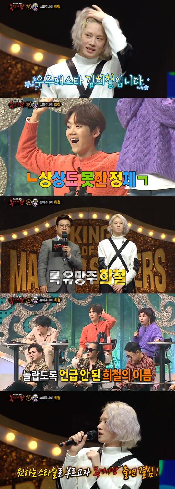 /사진=MBC '복면가왕 '방송화면 캡처