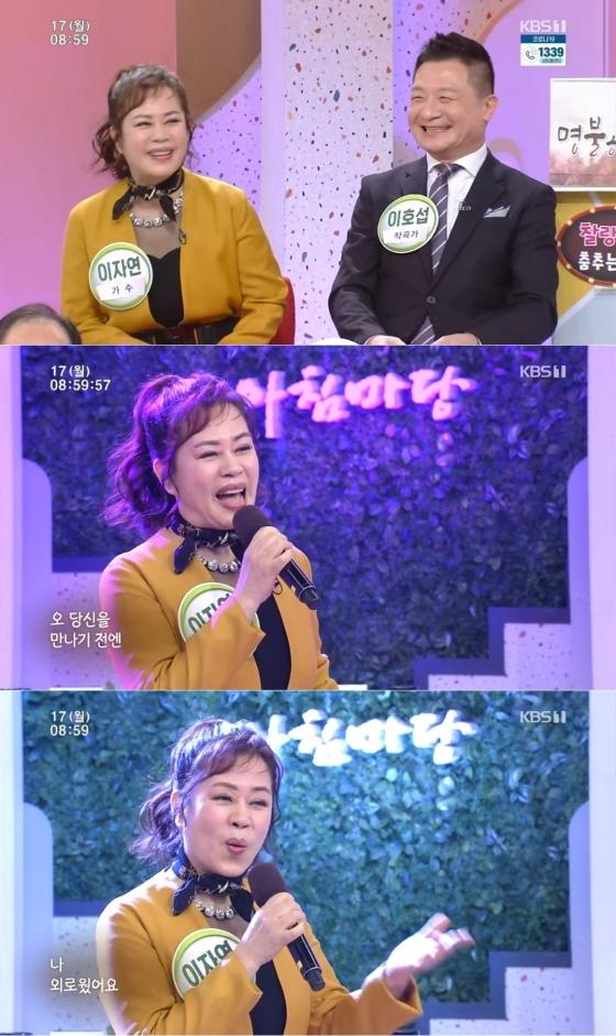 /사진=KBS 1TV '아침마당' 캡처 (이자연 이호섭)