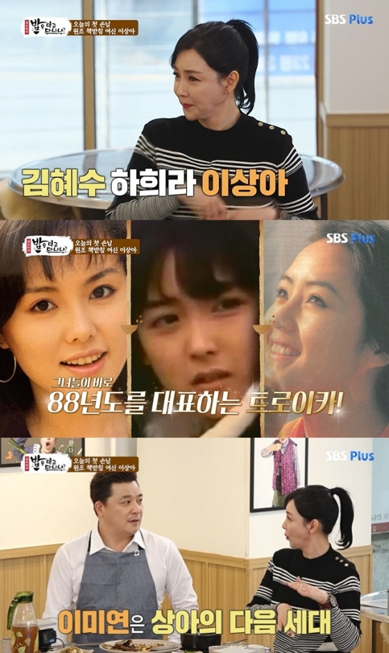/사진=SBS플러스 '김수미의 밥은 먹고 다니냐?' 캡처 (이상아)