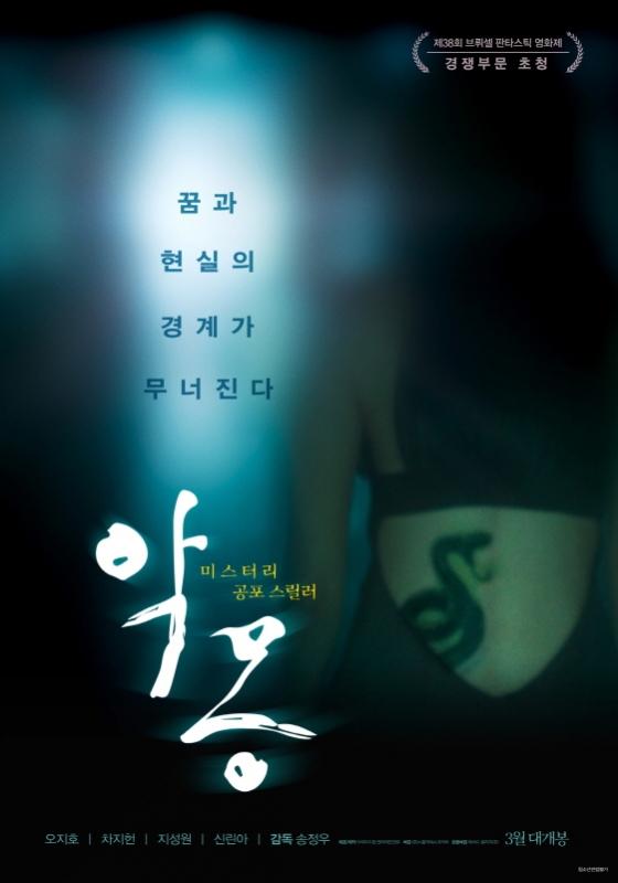 오지호 주연 미스터리 공포 스릴러 '악몽' 3월 개봉 확정