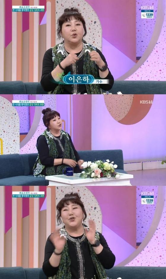 /사진=KBS 1TV '아침마당' 캡처 (이은하)