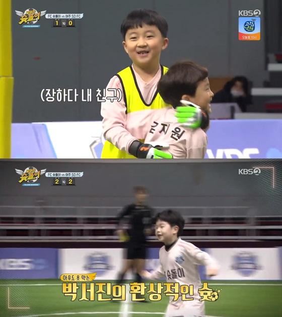 /사진=KBS 2TV 예능프로그램 '날아라 슛돌이-뉴 비기닝' 방송화면 캡쳐.