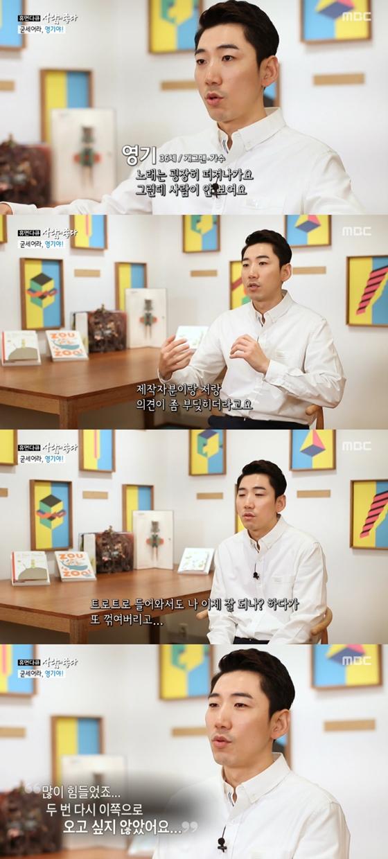 /사진=MBC 휴먼다큐 '사람이 좋다' 방송화면 캡처