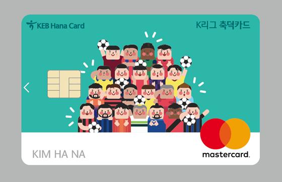K리그 축덕카드. /사진=한국프로축구연맹 제공
