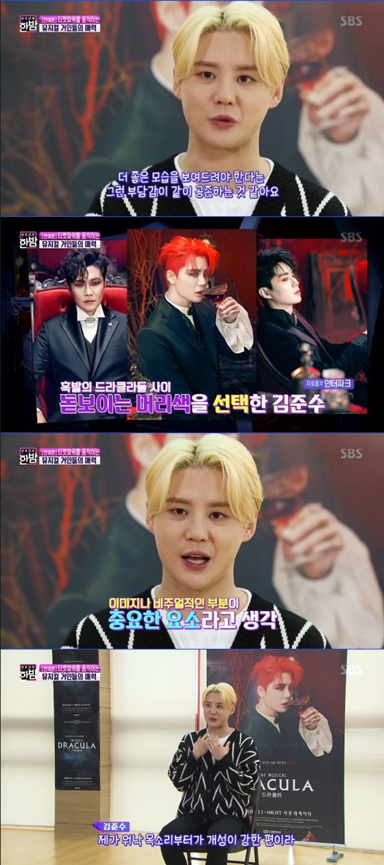 김준수 /사진=SBS '본격연예 한밤' 방송화면 캡처