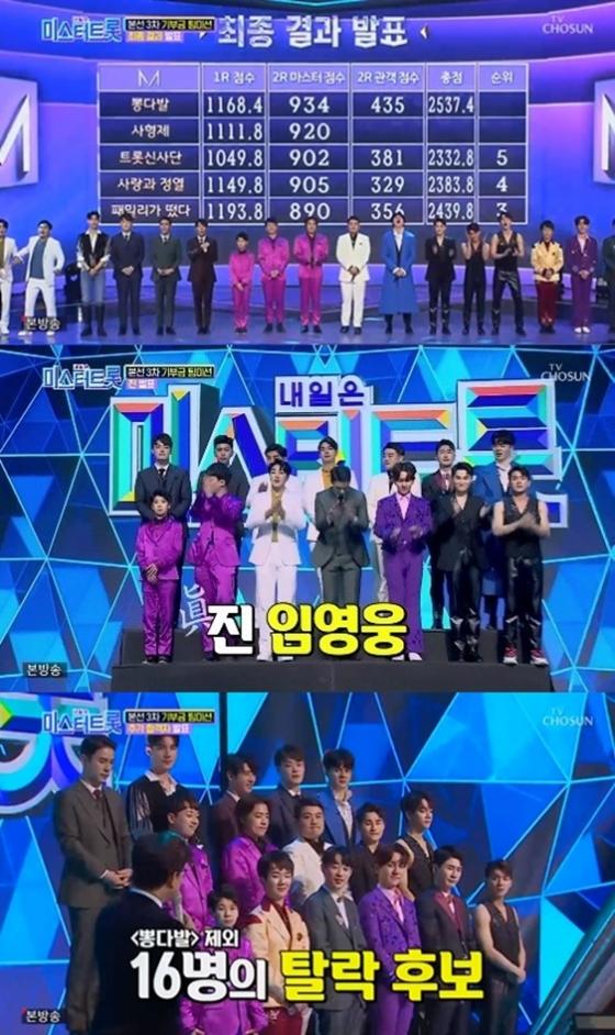 '미스터트롯' 결승 진출자 레이스 코앞..준결승 진출자 공개