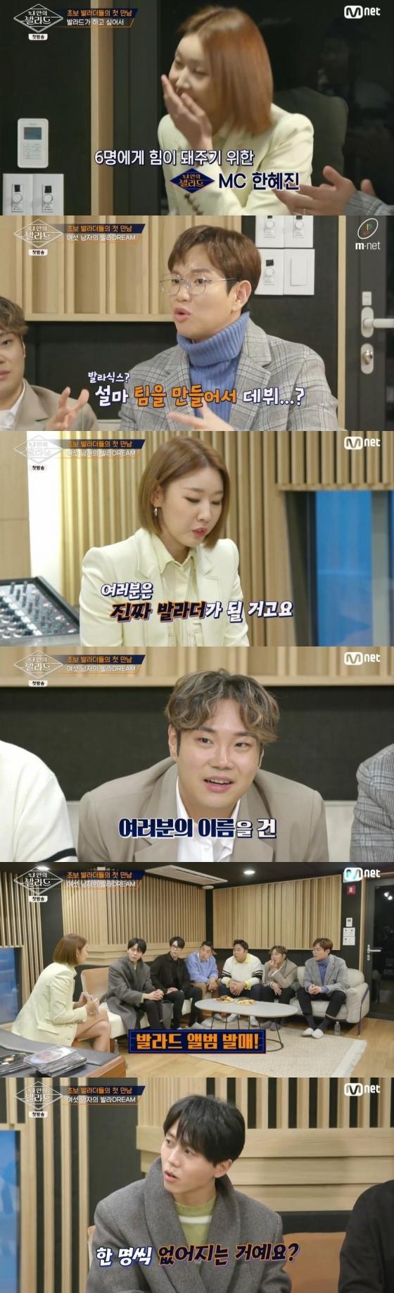 /사진=Mnet 예능 프로그램 '내 안의 발라드' 캡처