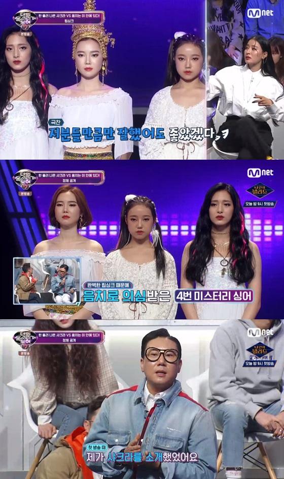 /사진=엠넷 음악예능프로그램 '너목보7' 방송화면 캡쳐