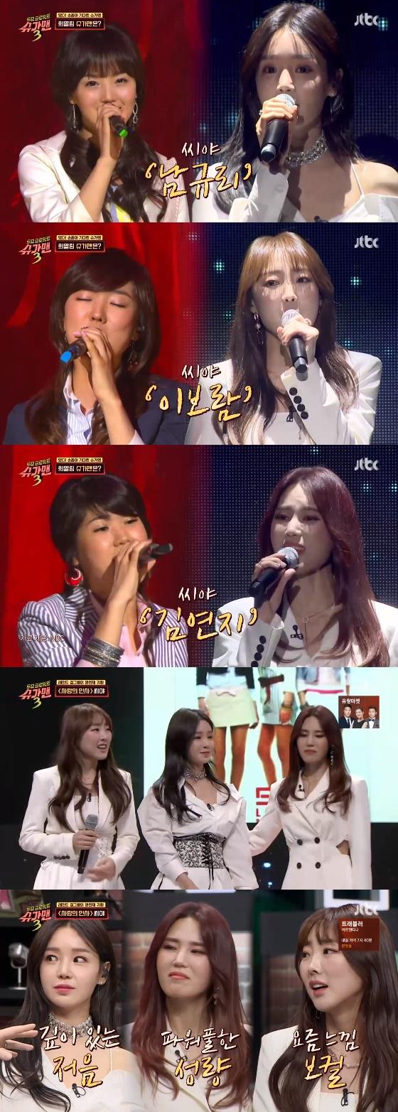 /사진=JTBC '슈가맨3' 방송화면 캡처