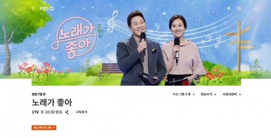 /사진=KBS '노래가 좋아' 홈페이지 캡처