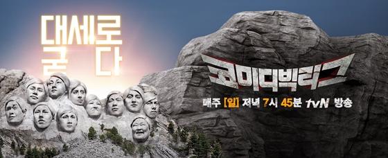 /사진=tvN '코미디 빅리그' 공식 홈페이지