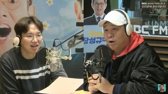 /사진=MBC FM4U '굿모닝FM 장성규입니다' 방송화면 캡처