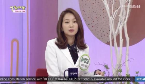 /사진=KBS 1TV 교양프로그램 '아침마당' 방송화면 캡처