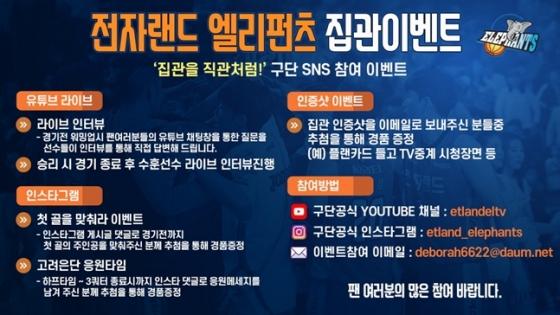 인천 전자랜드 엘리펀츠가 집관 이벤트를 실시한다. /사진=인천 전자랜드 제공