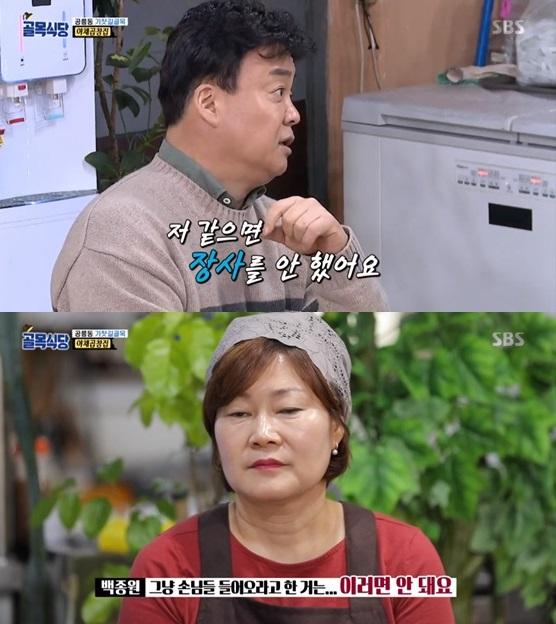 /사진='백종원의 골목식당' 방송 화면