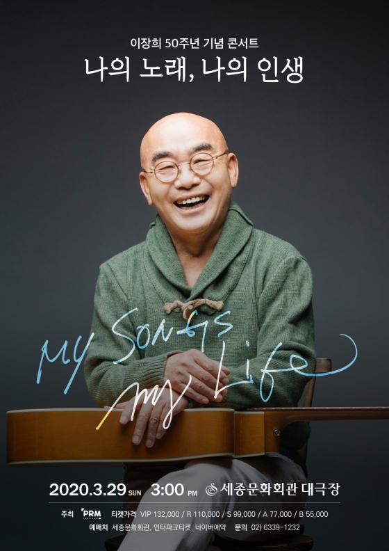 /사진=이장희 공연 포스터