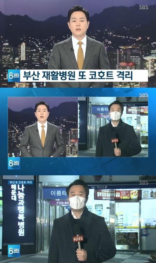 /사진='SBS 8뉴스' 방송 화면