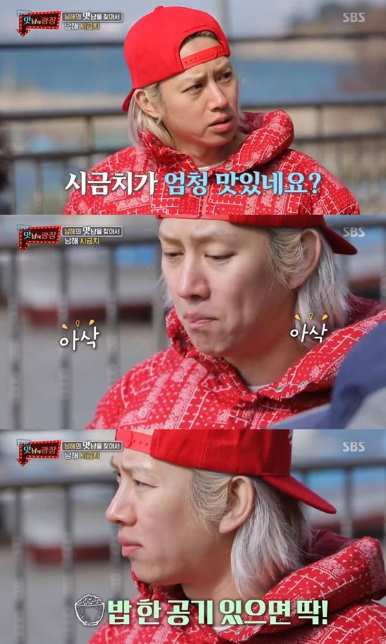 /사진=SBS 예능프로그램 '맛남의 광장' 방송화면 캡쳐.