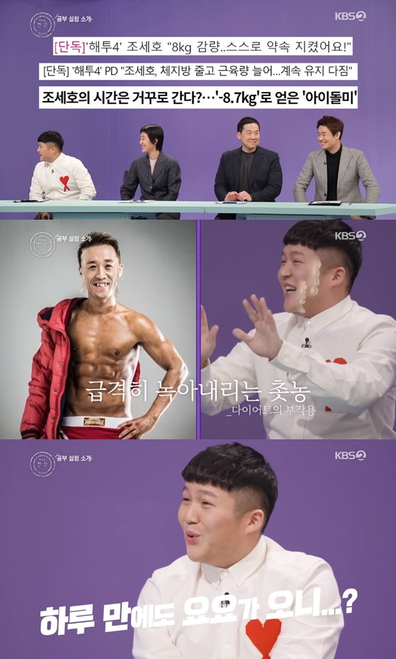 /사진=KBS 2TV 예능 프로그램 '해피투게더4' 방송화면 캡쳐.