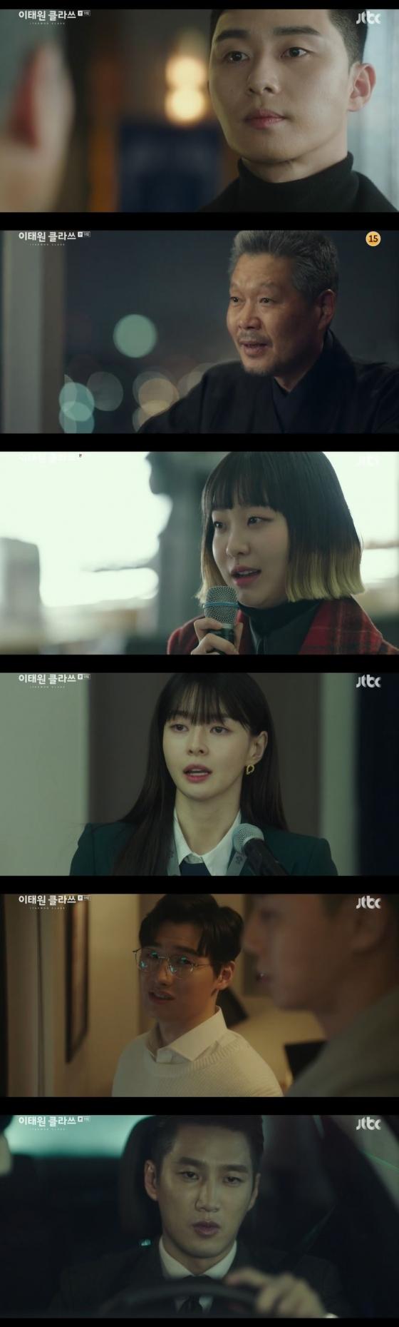 /사진=JTBC 금토드라마 '이태원 클라쓰' 캡처