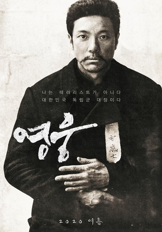 /사진=영화 '영웅' 포스터