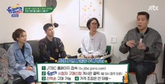 /사진=JTBC 예능프로그램 '유랑마켓' 방송화면 캡처