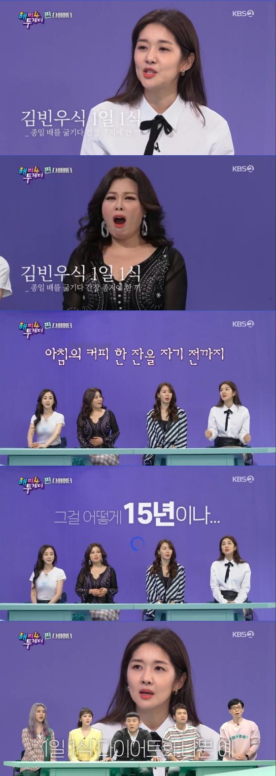 /사진= KBS 2TV 예능프로그램 '해피투게더4' 방송 화면