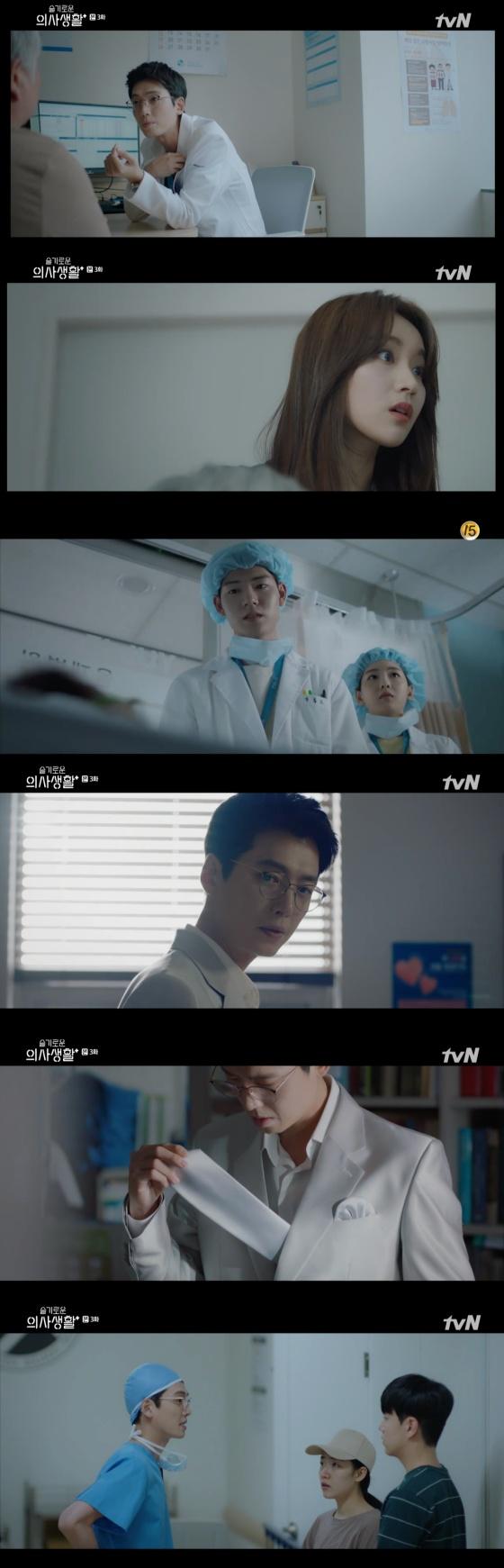 /사진=tvN 목요스페셜 '슬기로운 의사생활' 캡쳐