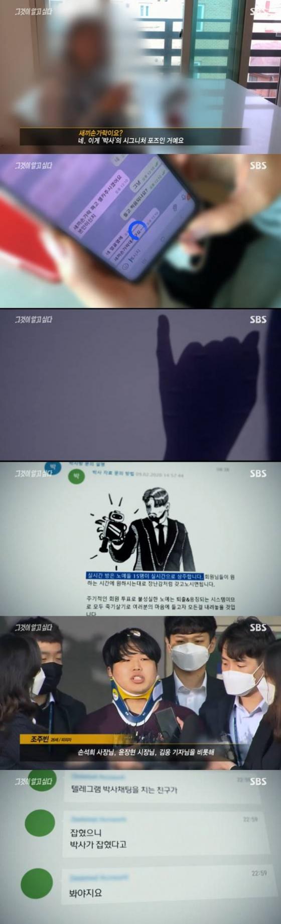 /사진=SBS '그것이 알고싶다' 방송화면 캡처
