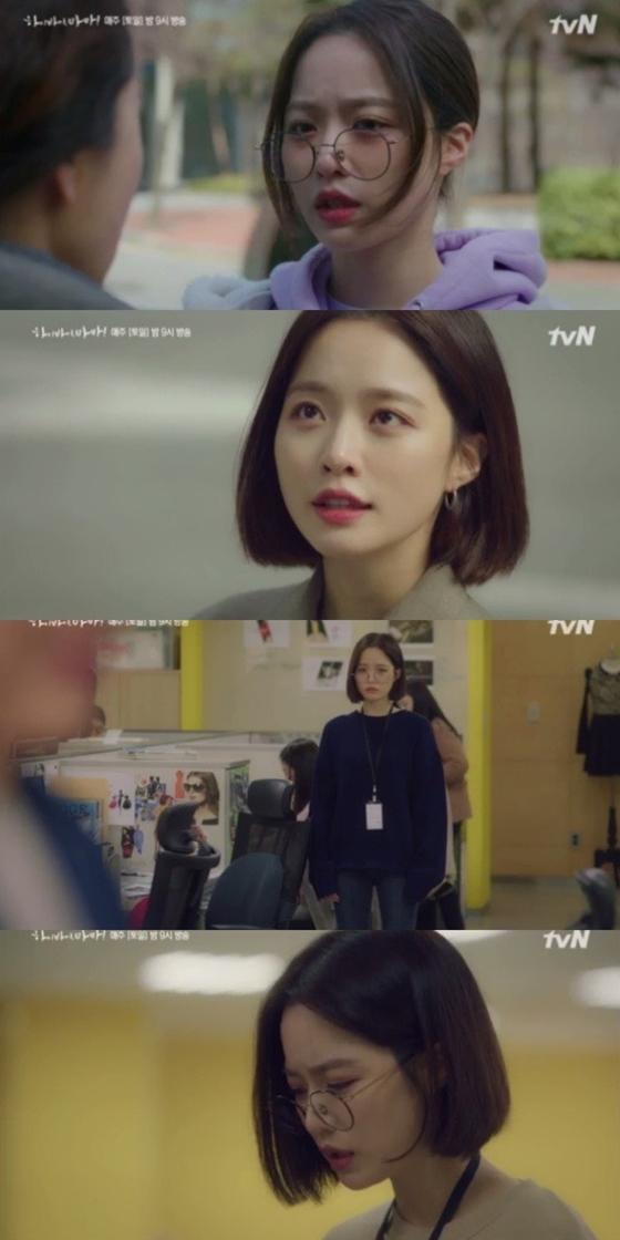 /사진=tvN 토일드라마 '하이바이, 마마!' 방송화면 캡처