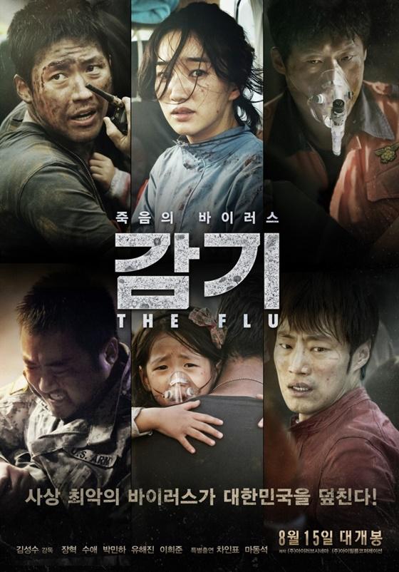 /사진=영화 '감기' 포스터