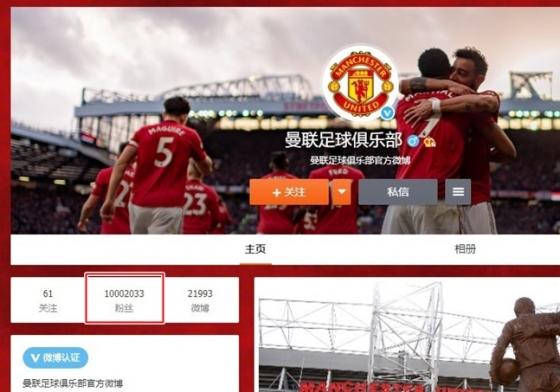 맨유 웨이보 계정이 가장 먼저 팔로워 천만명을 넘었다. /사진=맨유 공식 웨이보 캡처.