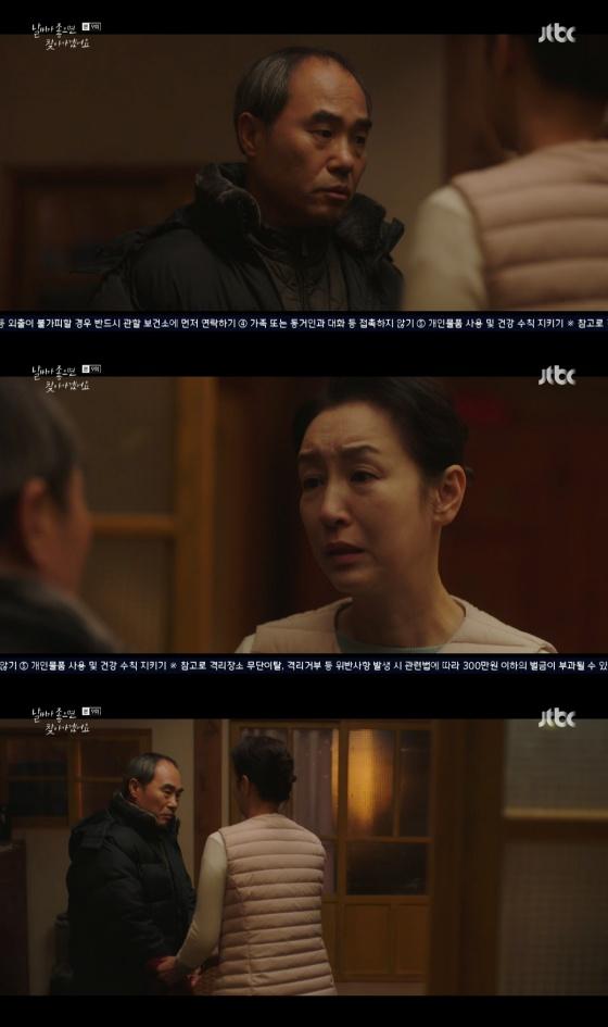 /사진= JTBC 월화 드라마 '날씨가 좋으면 찾아가겠어요' 방송 화면