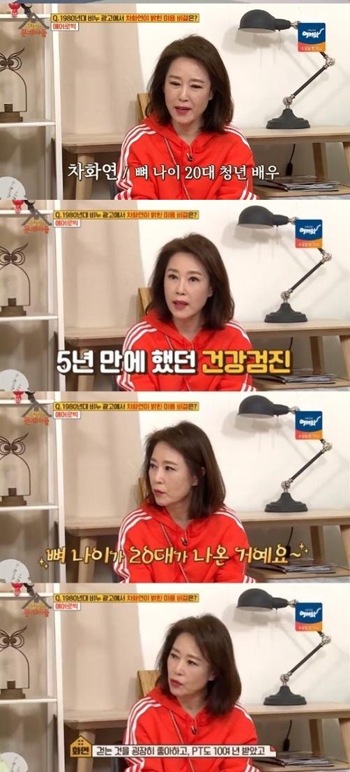 /사진=KBS 2TV '옥탑방의 문제아들' 캡처 (배우 차화연)