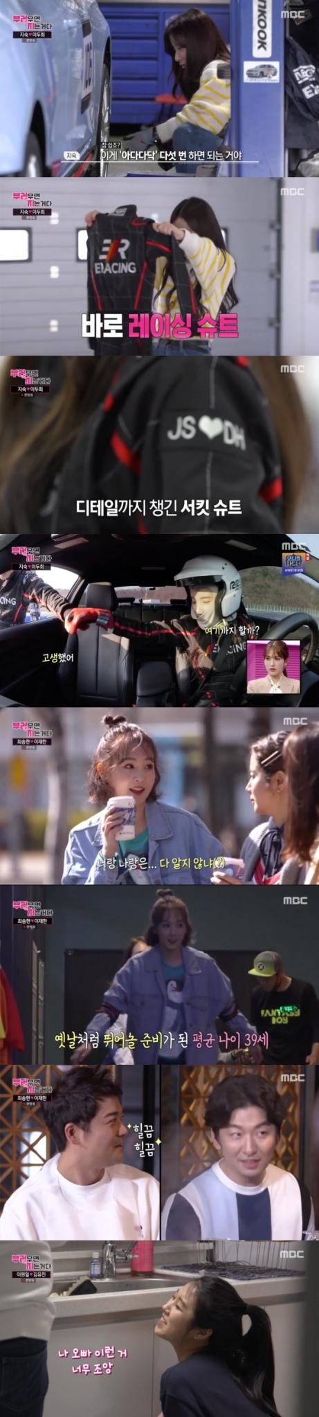 /사진=MBC 예능 프로그램 '리얼연애 부러우면 지는거다' 방송화면 캡처