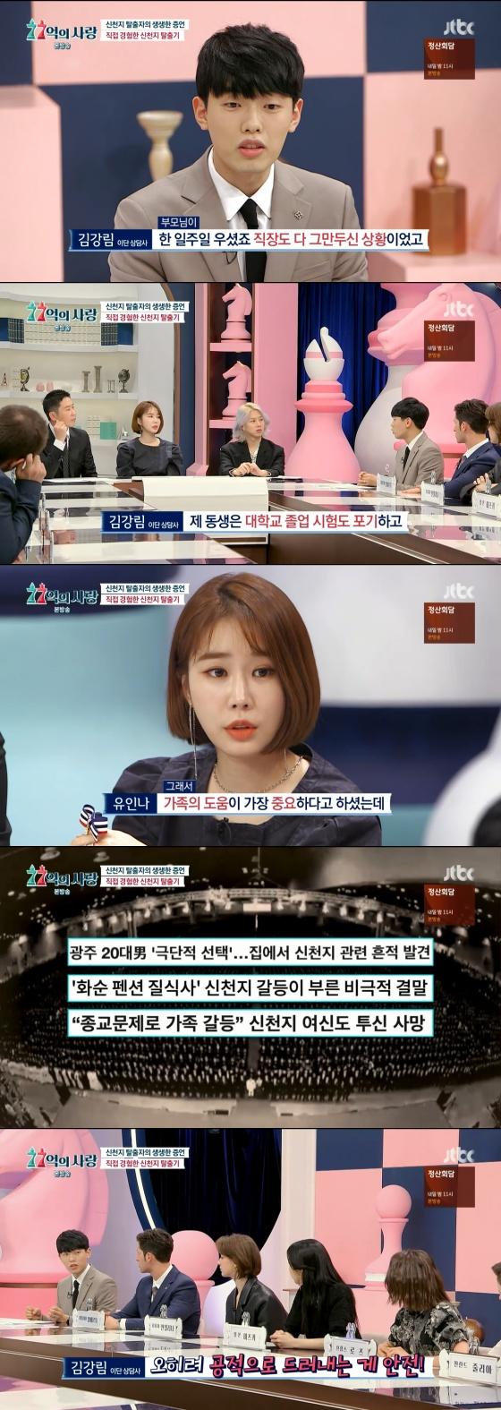 /사진= JTBC 예능 프로그램 '77억의 사랑' 방송 화면