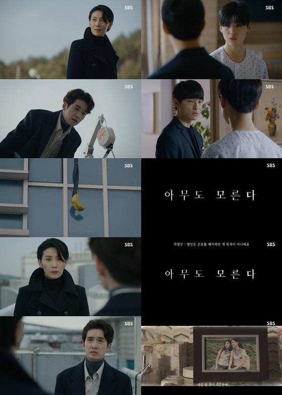 /사진=SBS '아무도 모른다' 방송화면 캡처