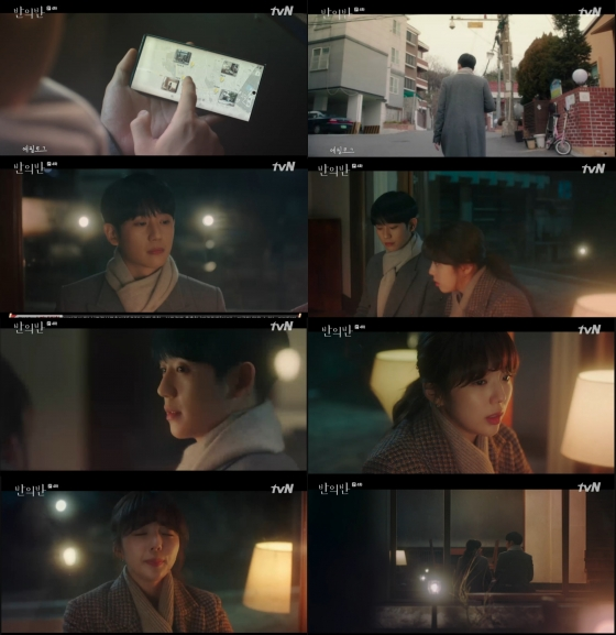 /사진=tvN 드라마 '반의반' 캡처
