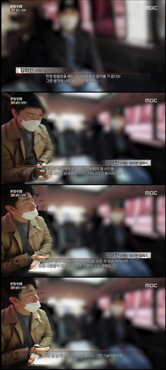 /사진=MBC 'PD수첩' 캡처