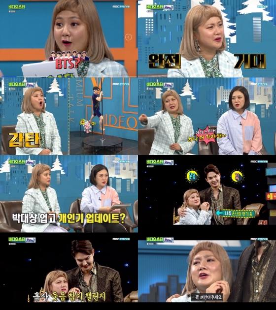 /사진=MBC 에브리원 '비디오스타' 방송화면 캡처