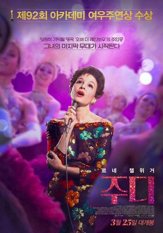/사진=영화 '주디' 포스터