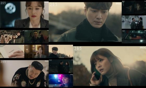 /사진=MBC '365' 방송화면 캡처