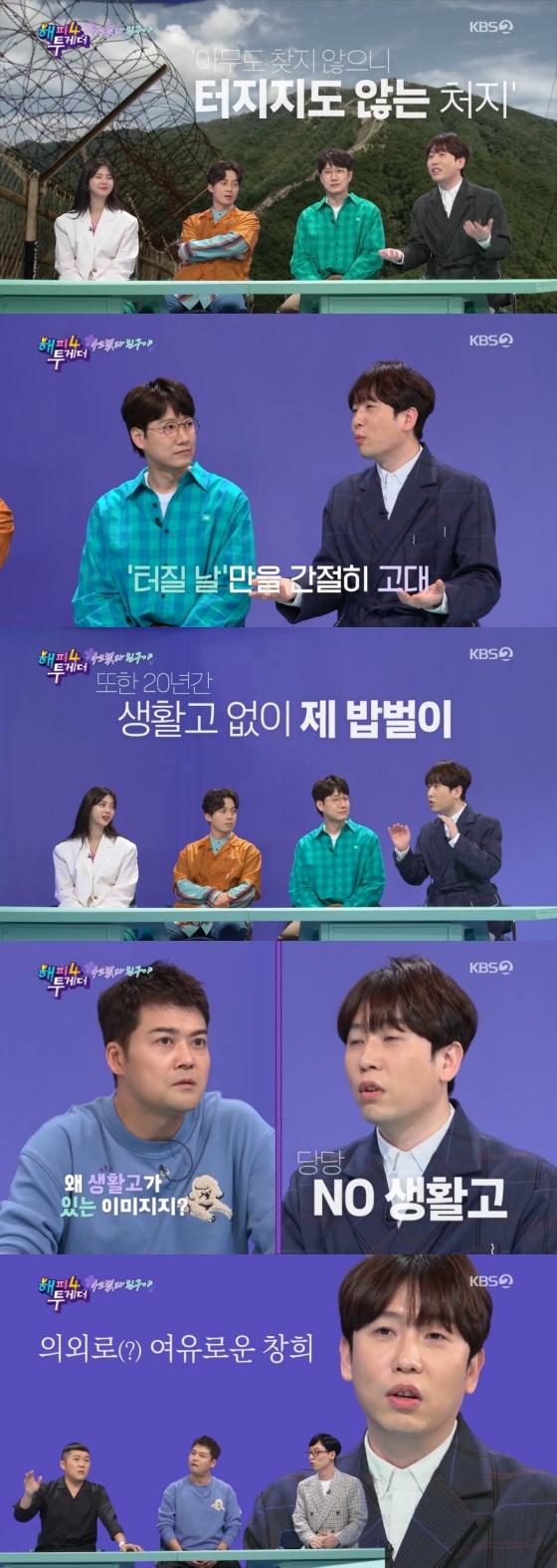 /사진= KBS 2 예능 '해피투게더4' 방송 화면
