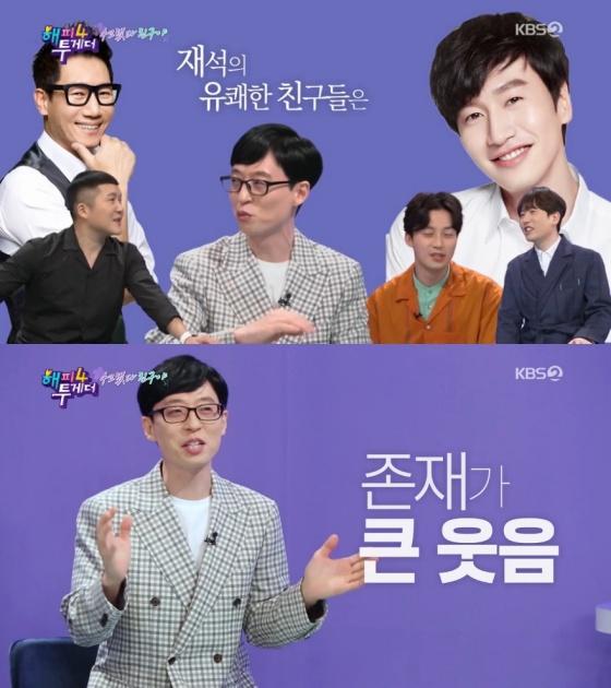 /사진= KBS 2TV 예능 '해피투게더' 방송 화면