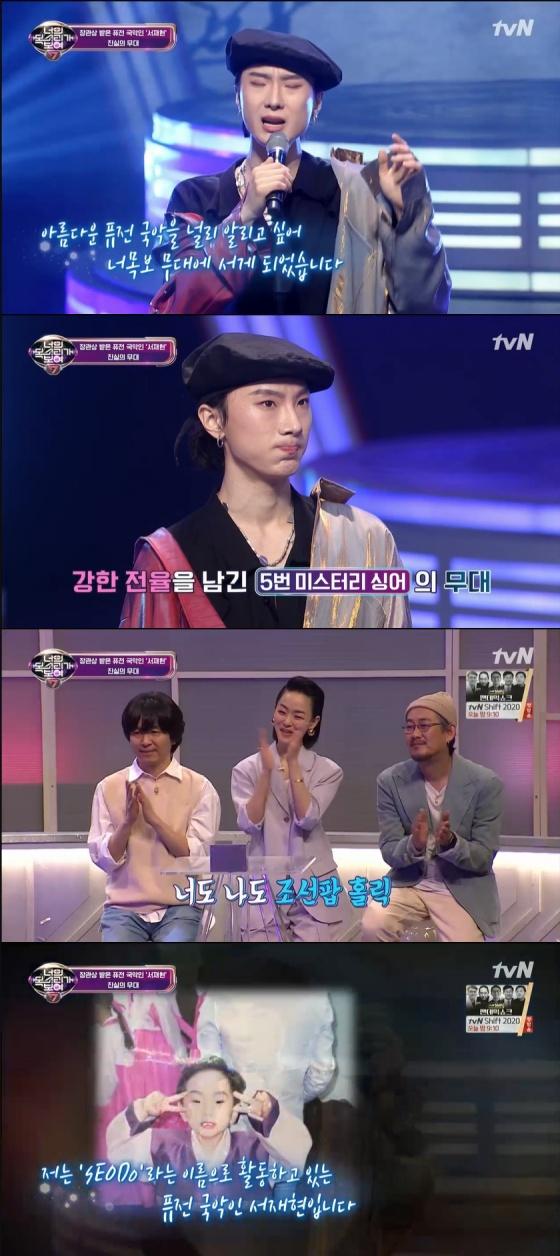 /사진= tvN 예능 프로그램 '너의 목소리가 보여7' 방송 화면
