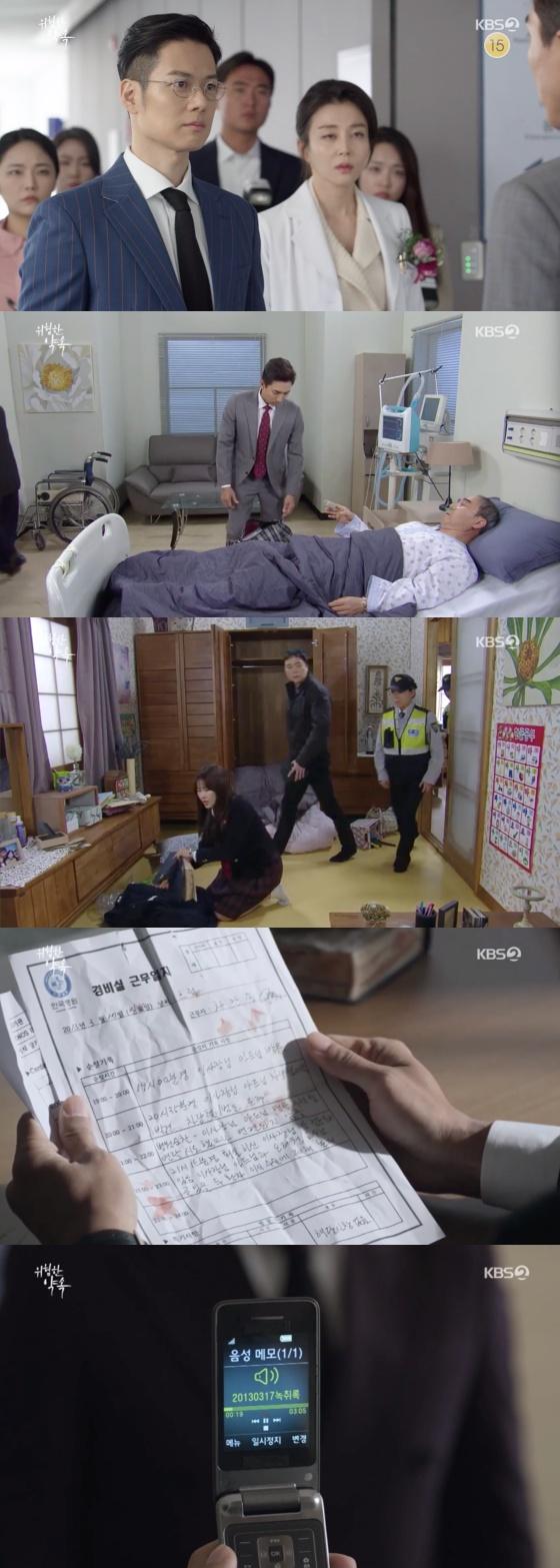 /사진=KBS 2TV 일일드라마 '위험한 약속' 방송화면 캡쳐
